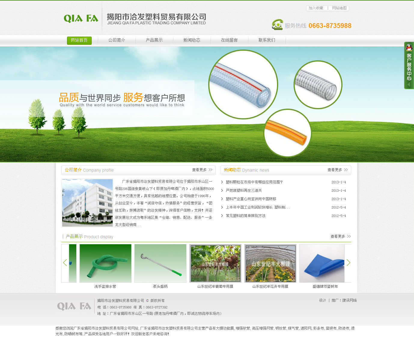 揭阳市洽发塑料贸易有限公司